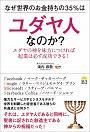 なぜユダヤ人なのか90.jpg