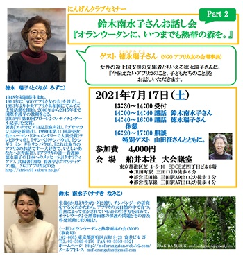 オランウータンお話会2-2.jpg