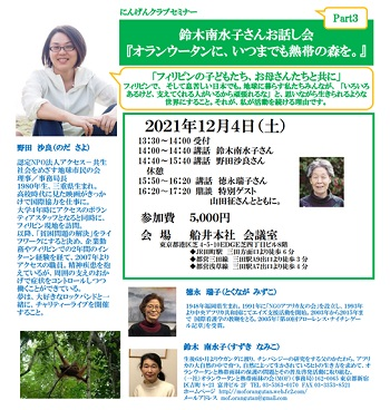 オランウータンお話会3.jpg