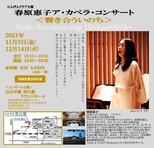 コンサート2021.jpg