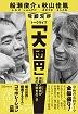 大団円76.jpg