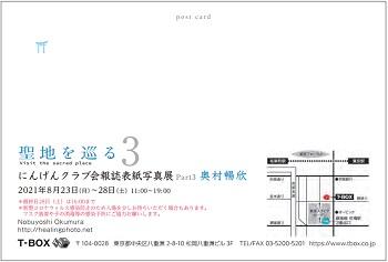 奥村写真展3-1-350.jpg