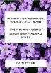 山川&山田コラボ2-76.jpg