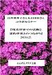 山川&山田コラボ76.jpg