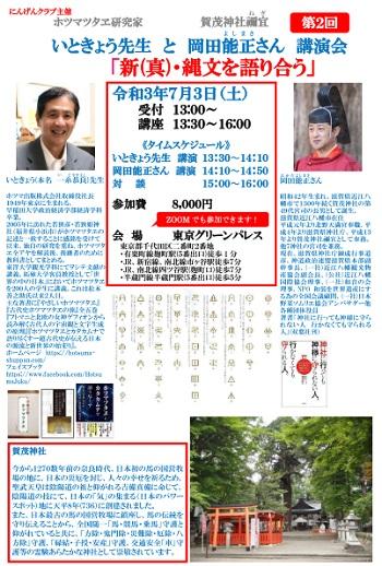 岡田コラボ2回ちらし-1.jpg