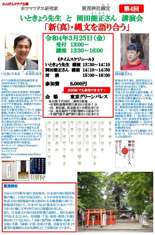 岡田コラボ4回ちらし.jpg