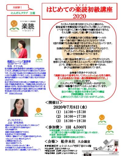 楽読200708.jpg