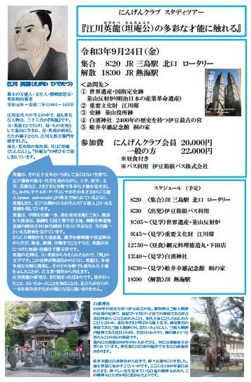 江川ツアー.jpg