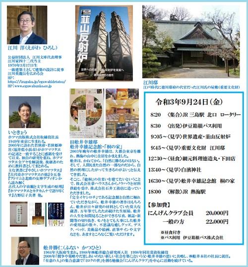 江川ツアー2-500.jpg