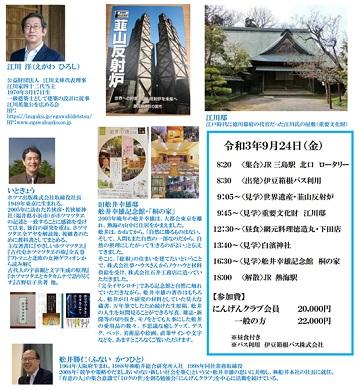 江川ツアー2.jpg
