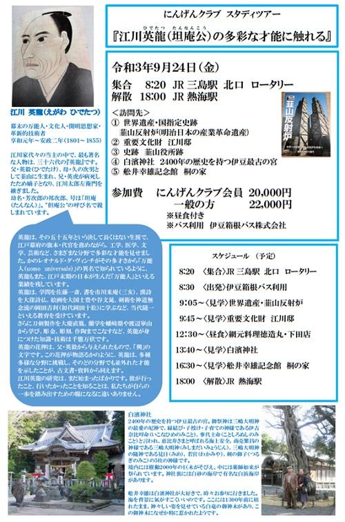 江川ツアー500.jpg
