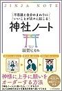 神社ノート90.jpg