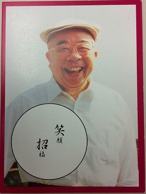 笑顔.jpg