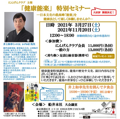 能楽2103-11.jpg