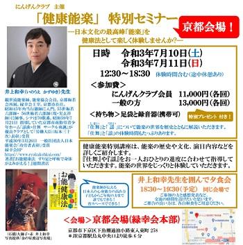 能楽2107京都.jpg