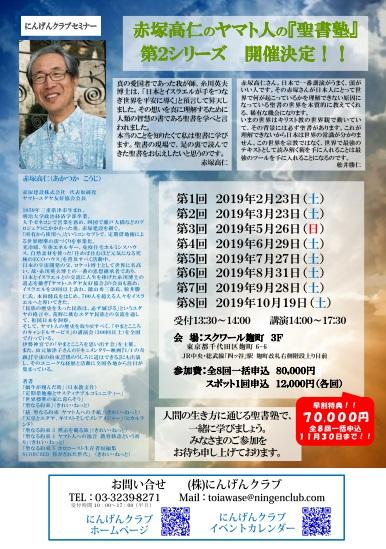 赤塚セミナー表.jpg