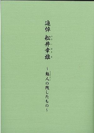 追悼本表紙300.jpg