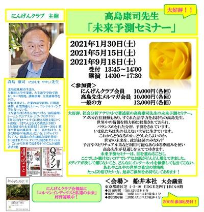 高島セミナー2021-1.jpg