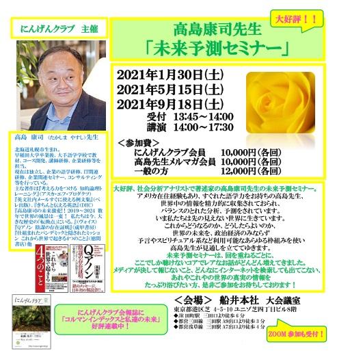 高島セミナー2021.jpg