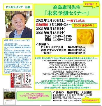 高島セミナー202103追加.jpg