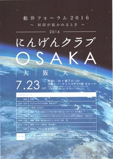 大阪大会3.jpg