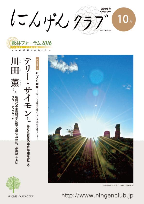 2016.10.H01RGB.jpg