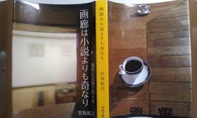 131122川端さん本.jpg