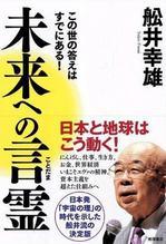 未来への言霊700.JPG