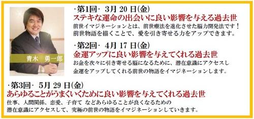 前世ちらし詳細.jpg