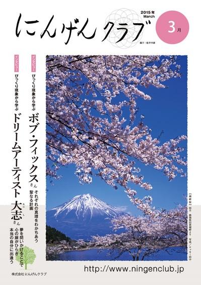 2015.03H01.RGB.jpg