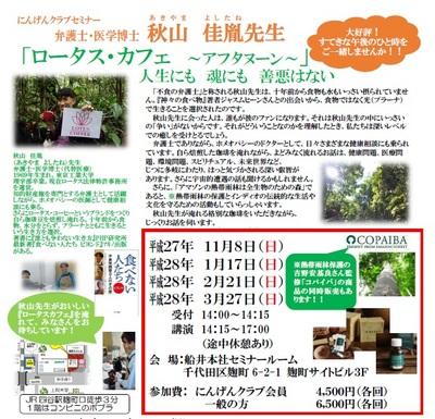 秋山11-3ちらし.jpg