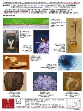 20151017-18_いまここを生きるアーティスト2015_Kawabata Collection編.jpg