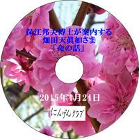 レーベル畑田&保江.JPG