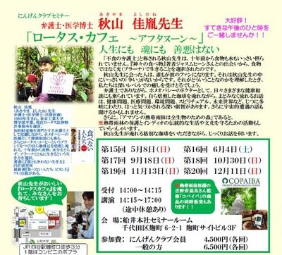 秋山5-12ちらし.jpg