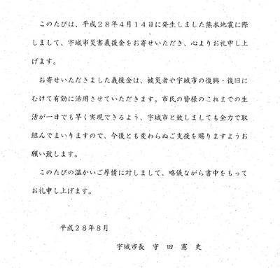 チャリティー礼状.jpg