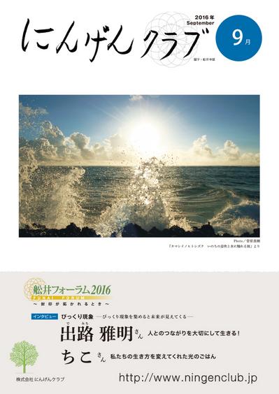 2016.09H01RGB.jpg