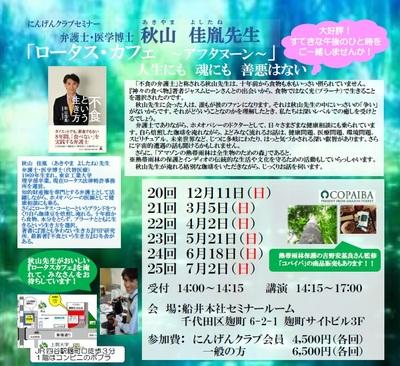 秋山12-7ちらし.jpg