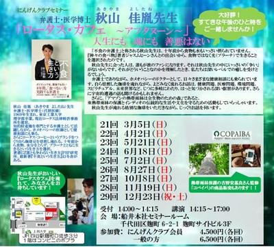 秋山3-12ちらし.jpg
