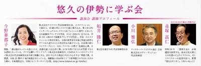 伊勢29裏1.jpg