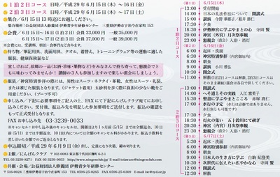 伊勢29裏2.jpg