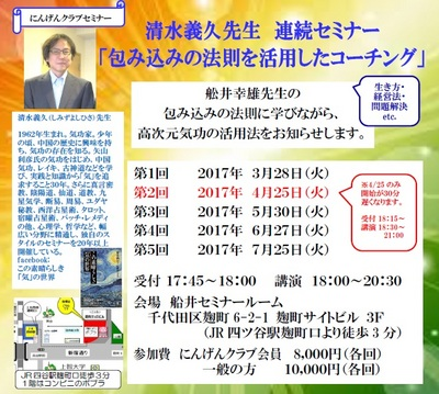 清水ちらし3-7.jpg
