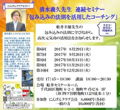 清水ちらし8-12.jpg