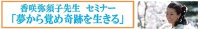 香咲先生319ちらし.jpg