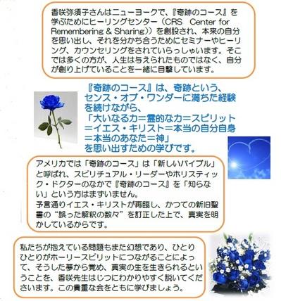 1香咲先生319ちらし表.jpg