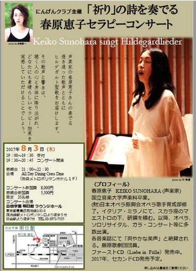 コンサートちらし.jpg