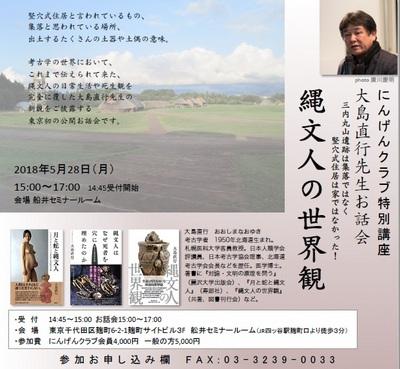 大島セミナー.jpg