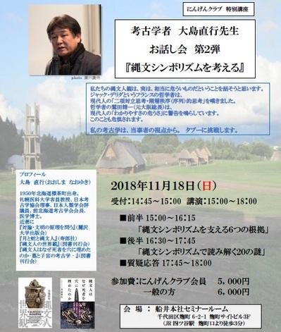 大島第2弾ちらし.jpg