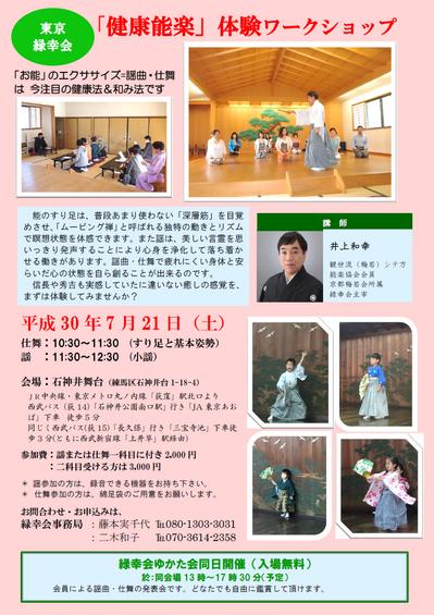 H30東京ゆかた会体験ワークショップ.png