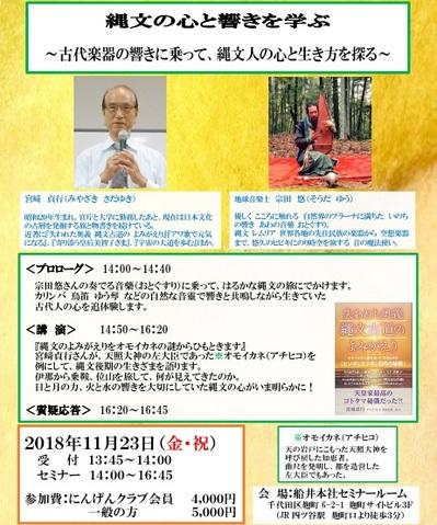 宮﨑・宗田コラボ1.jpg