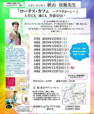 秋山ちらし2019.jpg